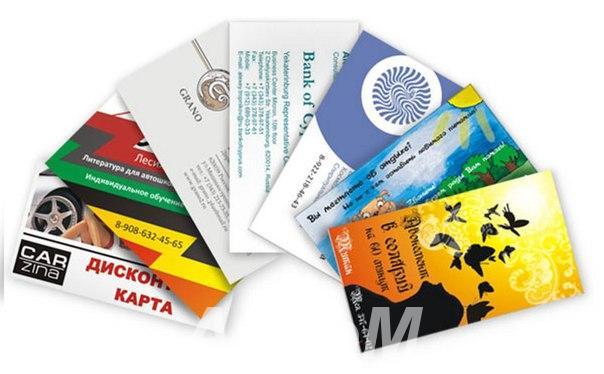 Изготовление визитных карточек,  Челябинск