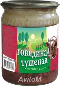 Тушенка большой выбор на любой запрос,  Москва