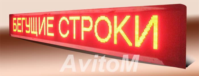 Светодиодные бегущие строки,  Челябинск