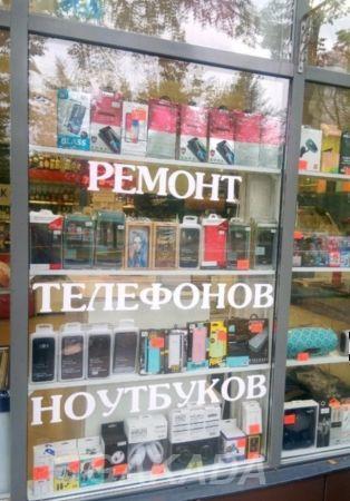 Ремонт и прошивка телефонов в Москве метро Бибирево Алтуфь,  Москва