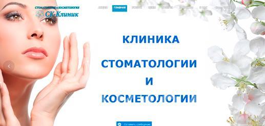 Клиника Стоматологии и Косметологии,  Краснодар