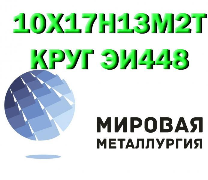Продам сталь 10Х17Н13М2Т, Вся Россия
