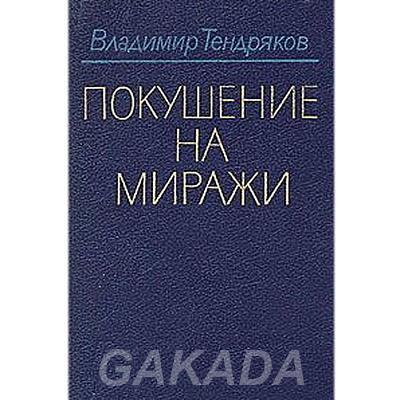 Правда Владимира Тендрякова, Вся Россия