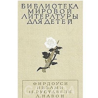 Академическое издание для детей, Вся Россия
