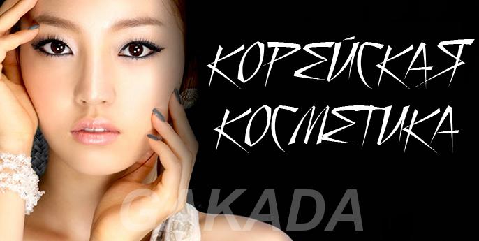 Магазин корейской косметики Asian LAB, Вся Россия
