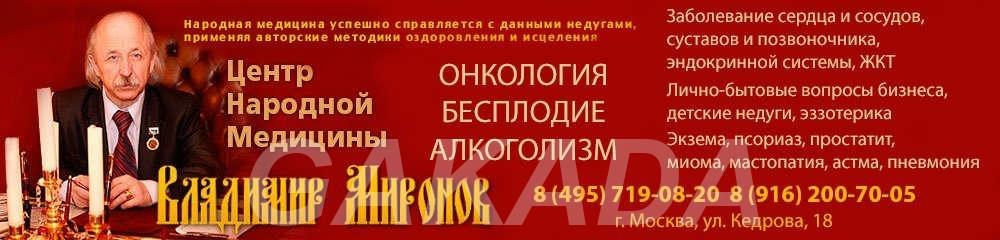 Центр Народной Медицины приглашает, Вся Россия