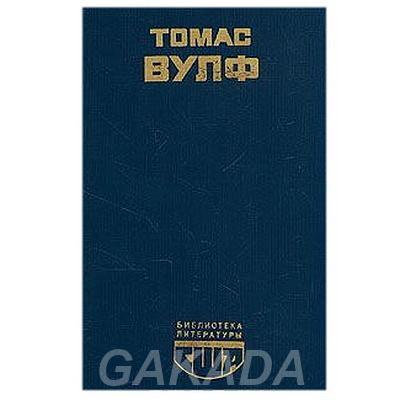Самый зрелый роман Томаса Вулфа, Вся Россия