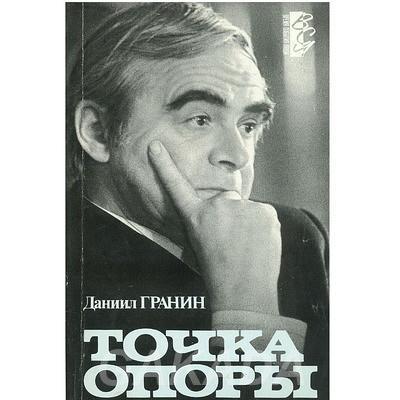 Даниил Гранин - Точка опоры, Вся Россия