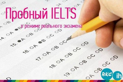 Официальный центр по приему экзамена IELTS,  Москва