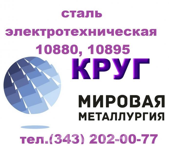 Продам сталь электротехническую 10880 10895 ГОСТ 11036 75, Вся Россия