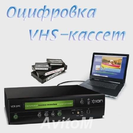 Оцифровка видеокассет VHS VHS C Hi8 8мм,  Краснодар