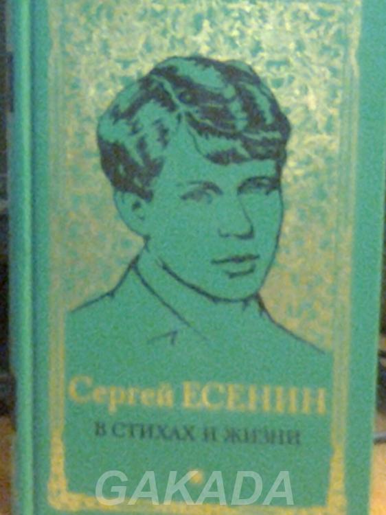 Неповторимый дар Есенина, Вся Россия