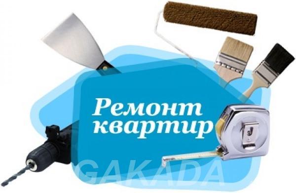 Ремонт квартиры, комнаты, кухни, санузла.,  Москва