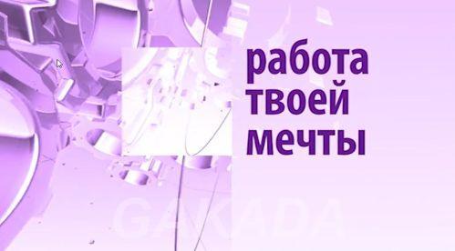 Открой бизнес онлайн с доходом от 30 тысяч, Завьялово