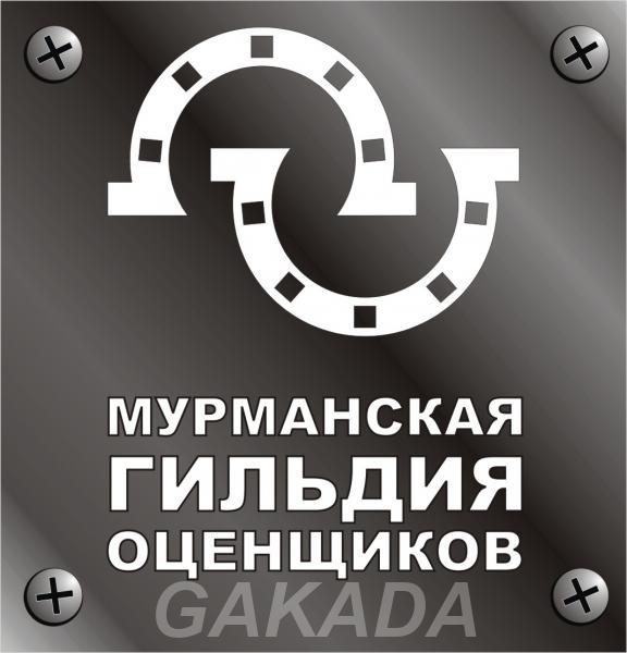 Оценка любых видов имущества собственности,  Мурманск