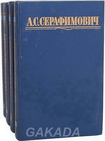 Важные черты Серафимовича, Вся Россия