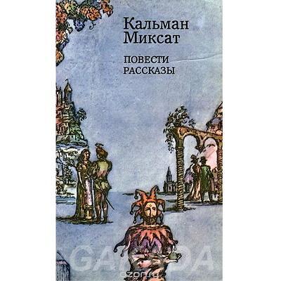 Классик венгерской литературы, Вся Россия