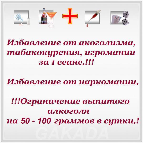 Похмельный синдром наркоуслуги кодирование,  Москва
