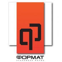 Рекламно производственная компания ФОРМАТ