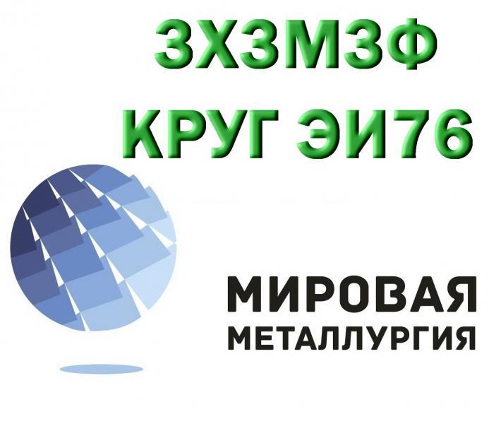 Продам сталь 3Х3М3Ф из наличия, Вся Россия