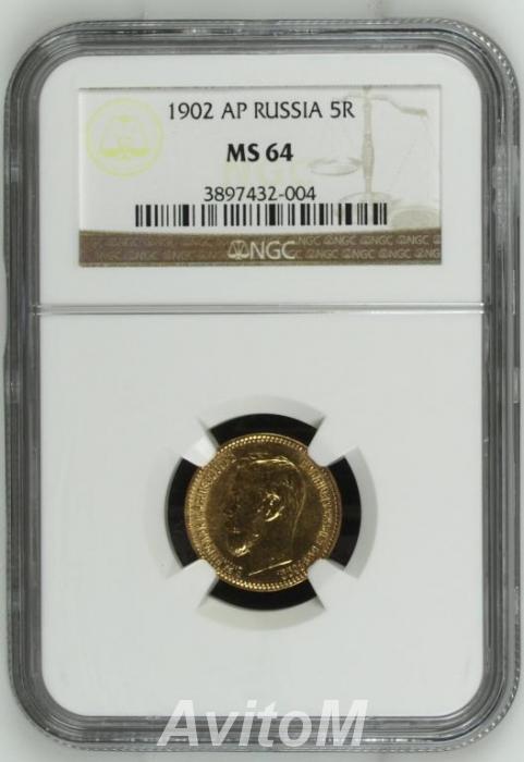 Царские 5 рублей 1902 года, золото, NGC MS64,  Москва
