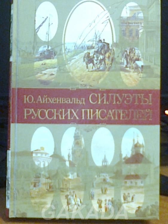Силуэты русских писателей, Вся Россия
