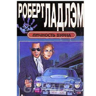 Популярный роман Ладлэма, Вся Россия