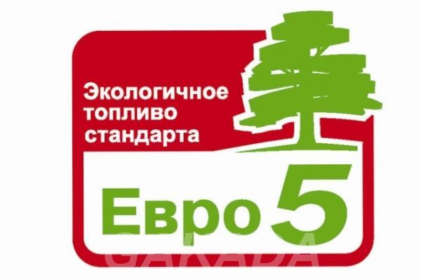 ЕВРО5 средне трубная вторичка,  Москва