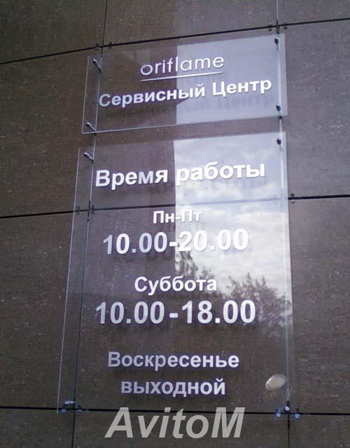 Изготавливаем таблички из оргстекла,  Челябинск