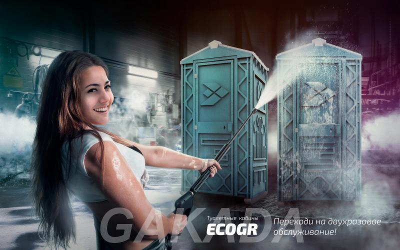 Новая туалетная кабина Ecostyle с доставкой,  Москва