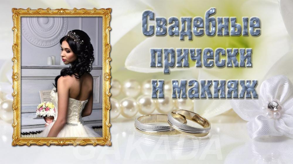 Свадебные, вечерние причёски и макияж, Губкин