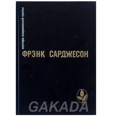 Открытость Фрэнка Сарджесона, Вся Россия