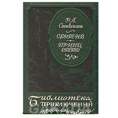 Романы популярного Роберта Стивенсона, Вся Россия