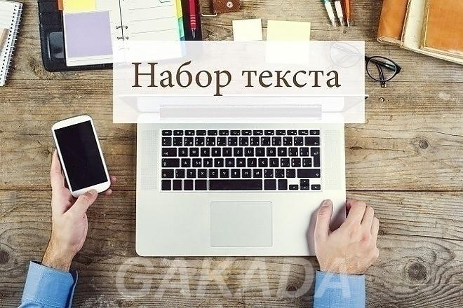 Печать текста с электронных печатных сканов в Word, Вся Россия