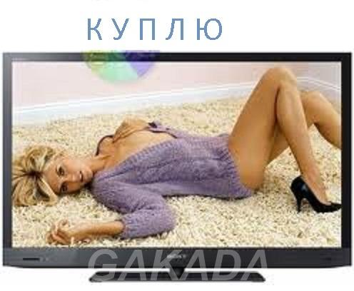 Скупка Выкуп ЖК LCD LED телевизоры,  Москва