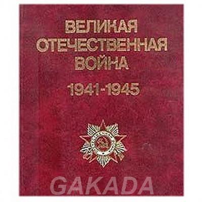 Энциклопедии, словари, справочники, Вся Россия