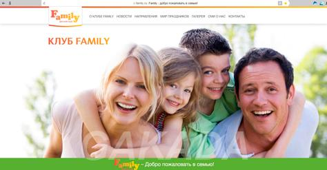 Детский клуб Family,  Краснодар