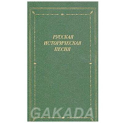 Сборник Русская историческая песня, Вся Россия