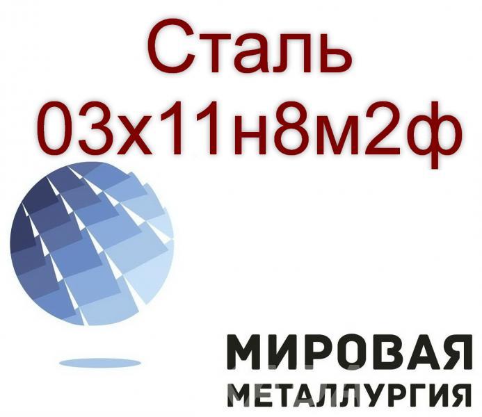Круг и лист сталь 03х11н8м2ф, Вся Россия