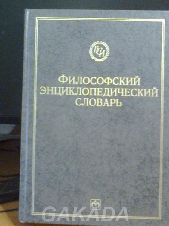 Непредвзятая картина философии, Вся Россия