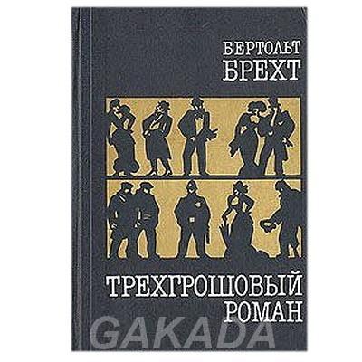Недюжинный талант Бертольда Брехта, Вся Россия