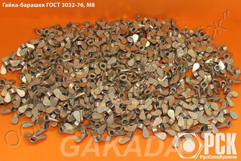 Купить гайку гост 3032 76 гайка барашек лепестковая,  Мурманск