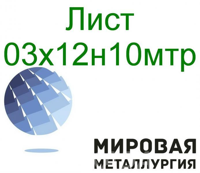Лист сталь 03х12н10мтр, Вся Россия