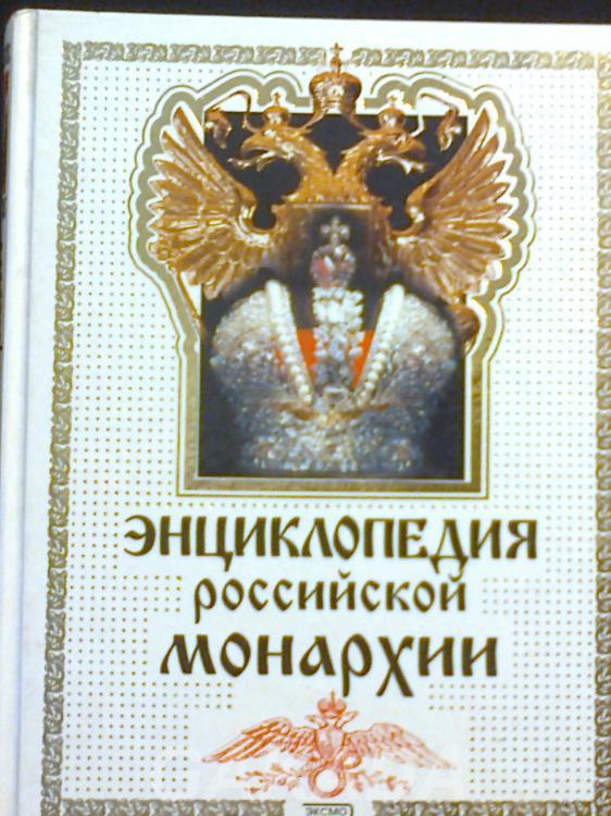 Уникальные материалы о российской монархии, Вся Россия