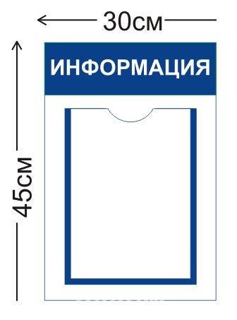 Информационный стенд,  Челябинск