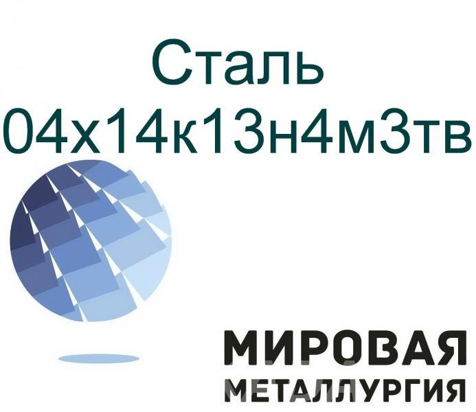 Сталь круглая 04х14к13н4м3тв, Вся Россия