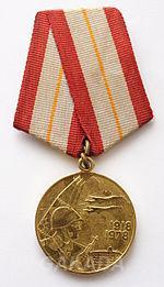 Юбилейная медаль 60 лет Вооружённых Сил СССР, Вся Россия