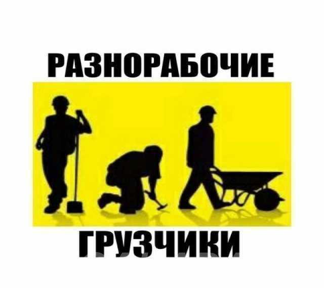 Услуги разнорабочих cотрудничество,  Архангельск