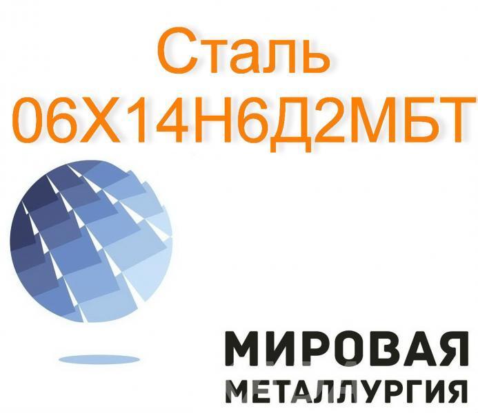 Круг сталь 06Х14Н6Д2МБТ, Вся Россия