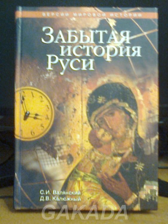Забытая история Руси, Вся Россия